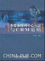 多媒体呼叫中心构建与CRM策略[按需印刷]
