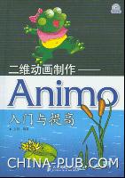 二维动画制作――Animo入门与提高[按需印刷]