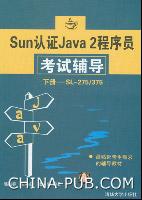 Sun认证Java 2程序员考试辅导:下册――SL-275/375