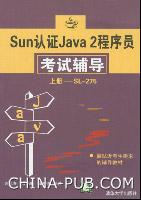Sun认证Java 2程序员考试辅导:上册――SL-275