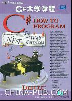 C#大学教程