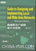 局域网与广域网设计与实现(第二版・影印版)