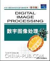数字图像处理(英文影印版)