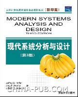 现代系统分析与设计(第3版)(英文影印版)