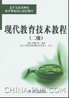 现代教育技术教程(二级)[按需印刷]