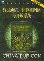 数据通信、计算机网络与开放系统(原书第4版)