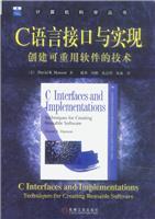 C语言接口与实现:创建可重用软件的技术[按需印刷]