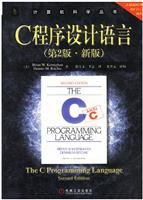 C程序设计语言(第2版・新版)(09年度畅销榜TOP50)(08年度畅销榜TOP50)