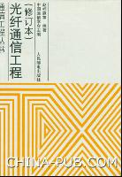 光纤通信工程(修订本)[按需印刷]
