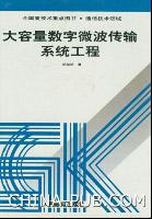 大容量数字微波传输系统工具[按需印刷]