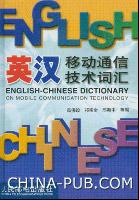 英汉移动通信技术词汇