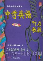 中学英语听力教程(第一册)配有磁带四盘(磁带单独购买)
