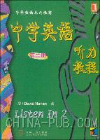 中学英语听力教程(第二册)配有磁带四盘(磁带单独购买)