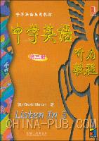 中学英语听力教程(第三册)配有磁带四盘(磁带单独购买)
