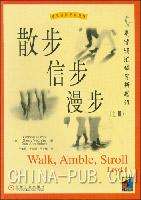散步信步漫步―英语词汇学习新思维(上)