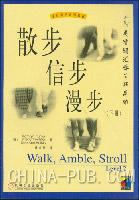 散步信步漫步―英语词汇学习新思维(下)