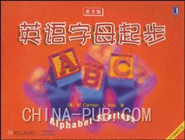 英语字母起步学生用书(另配有磁带3盘)