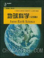 地球科学(初级)