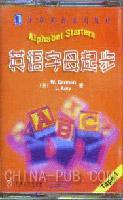 英语字母起步学生用书磁带(三盘)