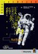 科技英语选读(上册)磁带(两盘)