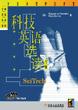科技英语选读(下)磁带(1盘)