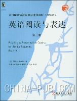 英语阅读与表达第三册