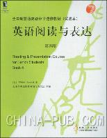 英语阅读与表达第四册
