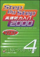 英语听力入门2000:学生用书4(另配有磁带)
