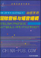 动感英语:国际音标与语音语调(内附VCD)