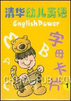 清华幼儿英语字母卡片.1B