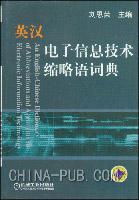 英汉电子信息技术缩略语词典