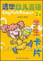 清华幼儿英语2a学生卡片