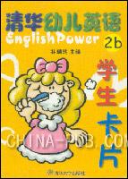 清华幼儿英语2b学生卡片