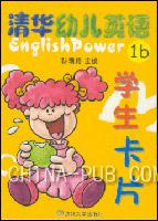清华幼儿英语1b学生卡片