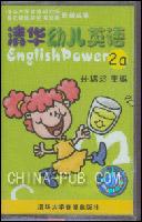 清华幼儿英语2a磁带