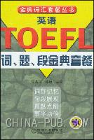 TOEFL词、题、段金典套餐