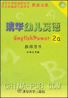 清华幼儿英语2a教师用书
