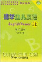 清华幼儿英语2b教师用书