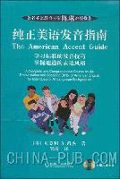 纯正美语发音指南:学习标准的发音技巧,掌握地道的表达风格(附8CD)