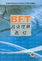 (特价书)BFT阅读理解教程