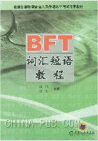 (特价书)BFT词汇短语教程