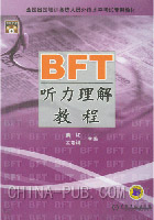 BFT听力理解教程(附1CD)