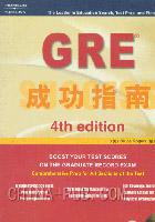 GRE成功指南(含1CD)