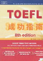 (特价书)TOEFL成功指南(含3盘磁带)