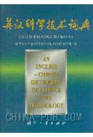 汉英科学技术大词典