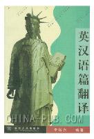 英汉语篇翻译