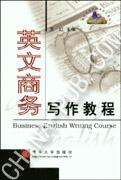 英文商务写作教程