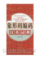 象形码编码汉英词典[按需印刷]