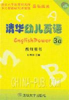 清华幼儿英语3a教师用书(另配磁带)