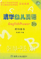 清华幼儿英语3b教师用书(另配磁带)